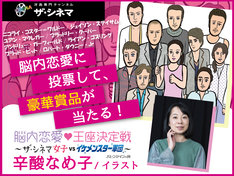 脳内恋愛▽王座決定戦「~ザ・シネマ女子(シネジョちゃん)vsイケメンスター軍団~」ビジュアル