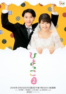 「ひよっこ2」ポスタービジュアル(写真提供:NHK)