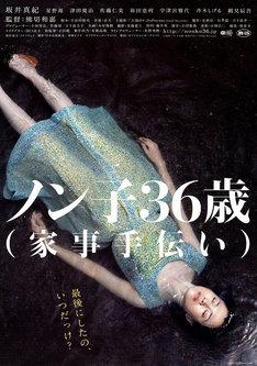 「ノン子36歳(家事手伝い)」ポスタービジュアル (c)2008「ノン子36歳(家事手伝い)」Film Partners