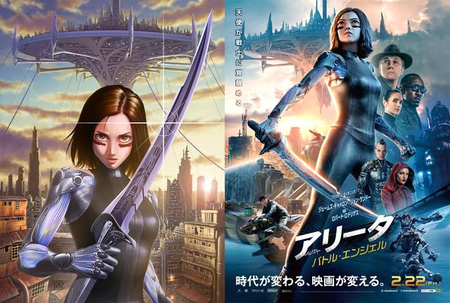木城ゆきとが描き下ろした「アリータ:バトル・エンジェル」のビジュアル(左)。