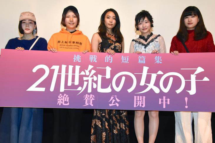 「21世紀の女の子」舞台挨拶の様子。左から山戸結希、ふくだももこ、黒川芽以、伊藤沙莉、金子由里奈。