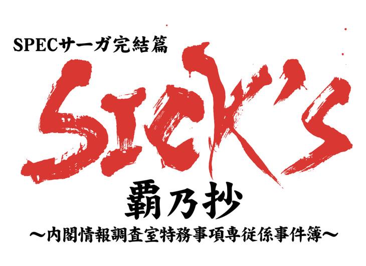 「SPECサーガ完結篇『SICK'S 覇乃抄』~内閣情報調査室特務事項専従係事件簿」ロゴ