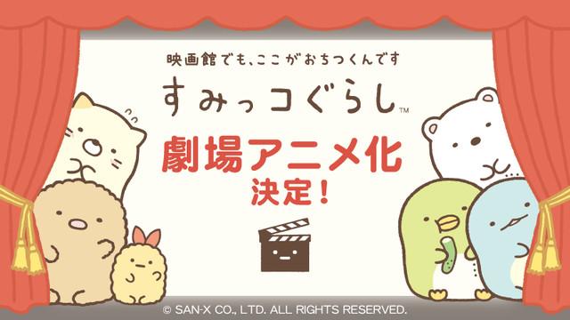 すみっコぐらしの劇場アニメ化決定ビジュアル。