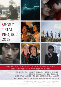 「SHORT TRIAL PROJECT 2018」ビジュアル