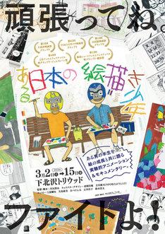 「ある日本の絵描き少年」チラシビジュアル