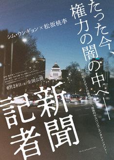 「新聞記者」ティザービジュアル