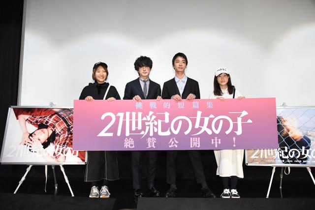 「21世紀の女の子」舞台挨拶の様子。左からふくだももこ、木口健太、須藤蓮、松本花奈。