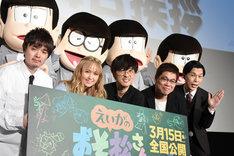 後列左から一松、チョロ松、カラ松、おそ松、前列左から松原秀、Dream Ami、櫻井孝宏、藤田陽一。