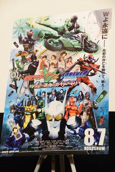 「仮面ライダーW FOREVER AtoZ/運命のガイアメモリ」のポスターパネル。