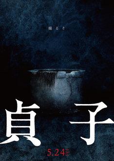 「貞子」ティザービジュアル