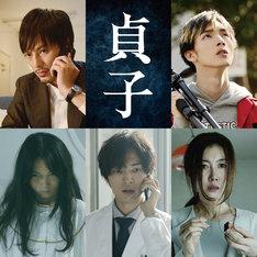 左上から時計回りに塚本高史、清水尋也、ともさかりえ、桐山漣、姫嶋ひめか。