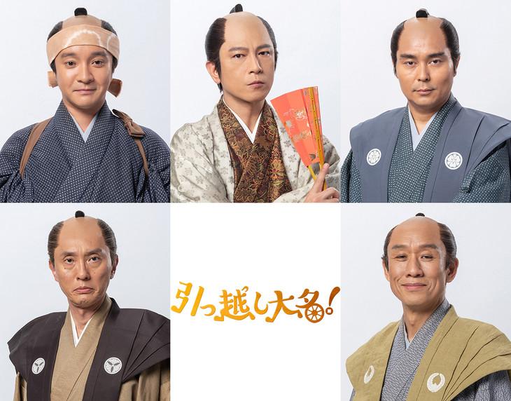 「引っ越し大名!」追加キャスト。左上から時計回りに濱田岳、及川光博、小澤征悦、西村まさ彦、松重豊。