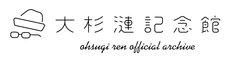 「大杉漣記念館 ohsugi ren official archive」ロゴ