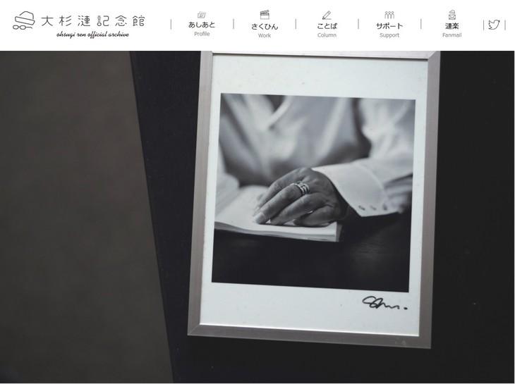 「大杉漣記念館 ohsugi ren official archive」トップページ