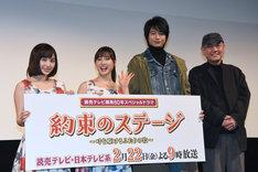 左から百田夏菜子(ももいろクローバーZ)、土屋太鳳、向井理、佐々部清監督。