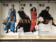 左から成田凌、芳根京子、趣里、中川大志。