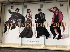 左から伊藤健太郎、上白石萌歌、平手友梨奈、吉沢亮。