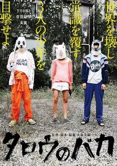 「タロウのバカ」ティザービジュアル (c)2019 映画「タロウのバカ」製作委員会