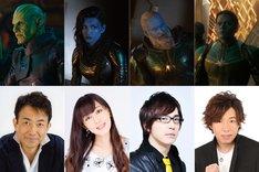 「キャプテン・マーベル」日本語吹替版キャスト。左からタロス役の関俊彦、ミン・エルヴァ役の日笠陽子、ブロン・チャー役の安元洋貴、アット・ラス役の日野聡。