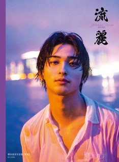 横浜流星写真集「流麗」表紙カット(撮影:TOWA)