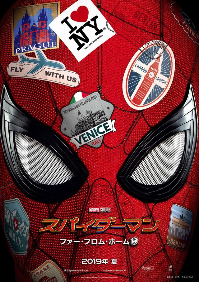 「スパイダーマン:ファー・フロム・ホーム」ティザーポスタービジュアル