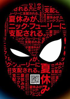 「スパイダーマン:ファー・フロム・ホーム」チラシビジュアル(裏面)