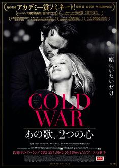 「COLD WAR あの歌、2つの心」ティザーポスタービジュアル