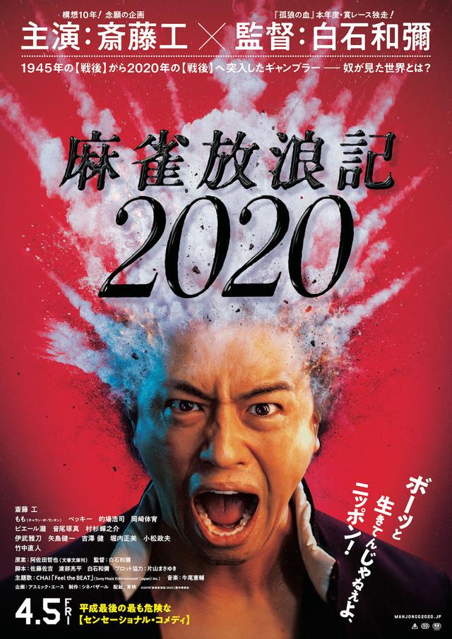 「麻雀放浪記2020」ポスタービジュアル