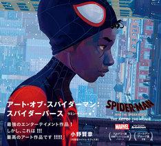 「アート・オブ・スパイダーマン:スパイダーバース」表紙(帯あり)