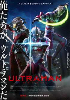 「ULTRAMAN」キービジュアル