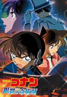 「名探偵コナン/銀翼の奇術師(マジシャン)」ポスタービジュアル