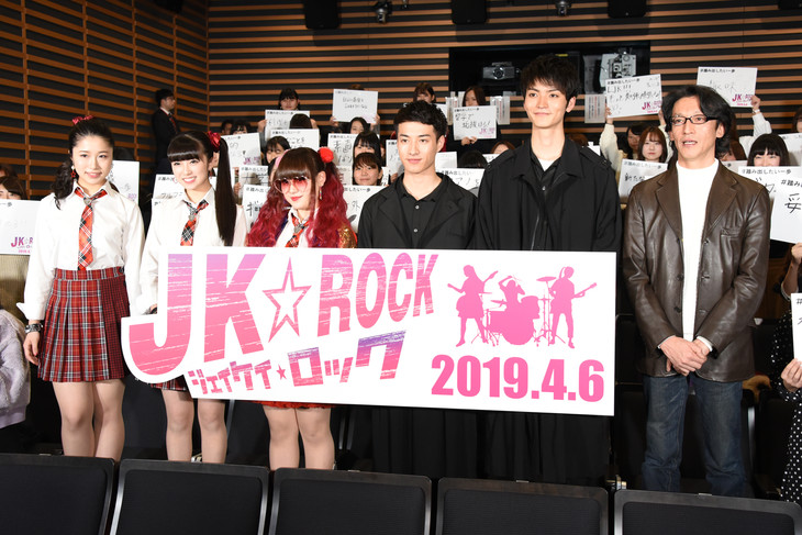 「JK☆ROCK」完成披露舞台挨拶の様子。