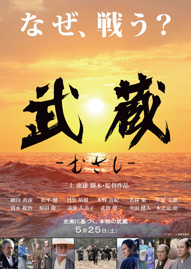 「武蔵-むさし-」ポスター&チラシビジュアル