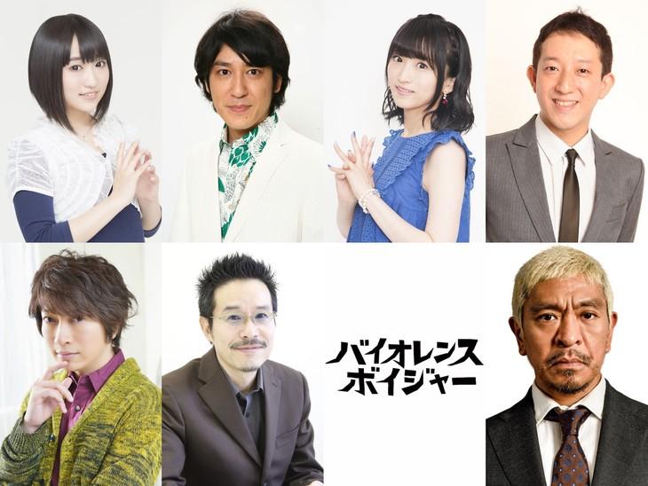 左上から時計回りに悠木碧、田中直樹、藤田咲、高橋茂雄、松本人志、田口トモロヲ、小野大輔。