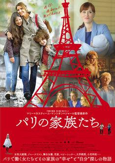 「パリの家族たち」ポスタービジュアル