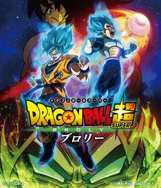 「ドラゴンボール超 ブロリー」Blu-rayジャケット