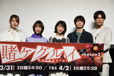 ドラマ「賭ケグルイ season2」完成披露イベントの様子。