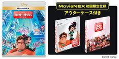 「シュガー・ラッシュ:オンライン」MovieNEXのビジュアル。