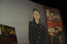 スクリーンに映し出された松田聖子からのメッセージ映像。