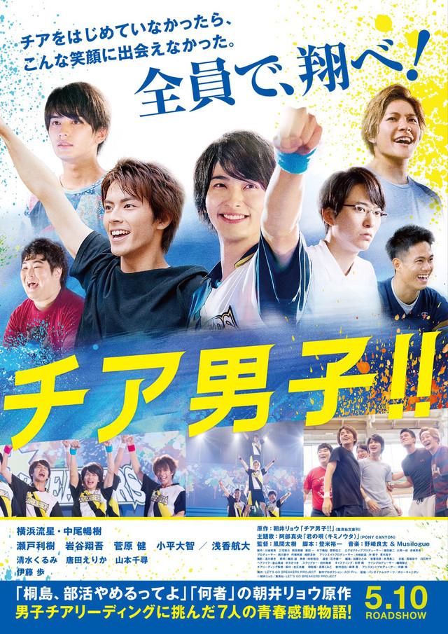 「チア男子!!」ポスタービジュアル (c)朝井リョウ/集英社・LET'S GO BREAKERS PROJECT