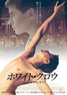 「ホワイト・クロウ 伝説のダンサー」ポスタービジュアル