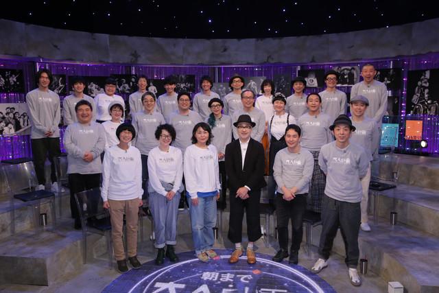 「朝まで『大人計画テレビ』~松尾スズキと25人の仲間たち~」収録の様子。