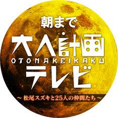 「朝まで『大人計画テレビ』~松尾スズキと25人の仲間たち~」ロゴ