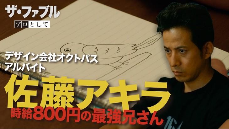 岡田准一演じる佐藤アキラ。