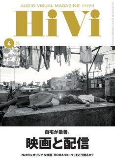 HiVi4月号表紙
