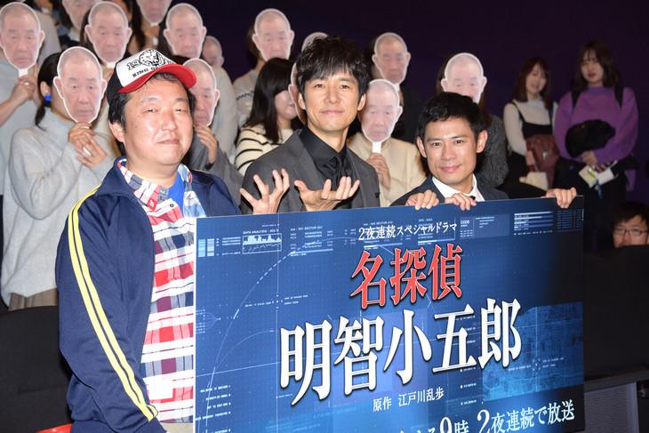 「名探偵・明智小五郎」完成披露試写会にて、でんでんのお面を持った観客と撮影する様子。左から木村ひさし、西島秀俊、伊藤淳史。