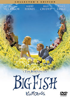 「ビッグ・フィッシュ」 (c)2003 COLUMBIA PICTURES INDUSTRIES, INC. ALL RIGHTS 発売・販売元:(株)ソニー・ピクチャーズ エンタテインメント