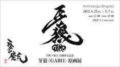 「牙狼〈GARO〉原画展」ビジュアル