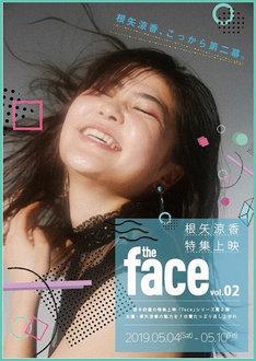 「the face 根矢涼香 特集上映」メインビジュアル