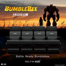 「バンブルビー」4DXオリジナルビジュアル